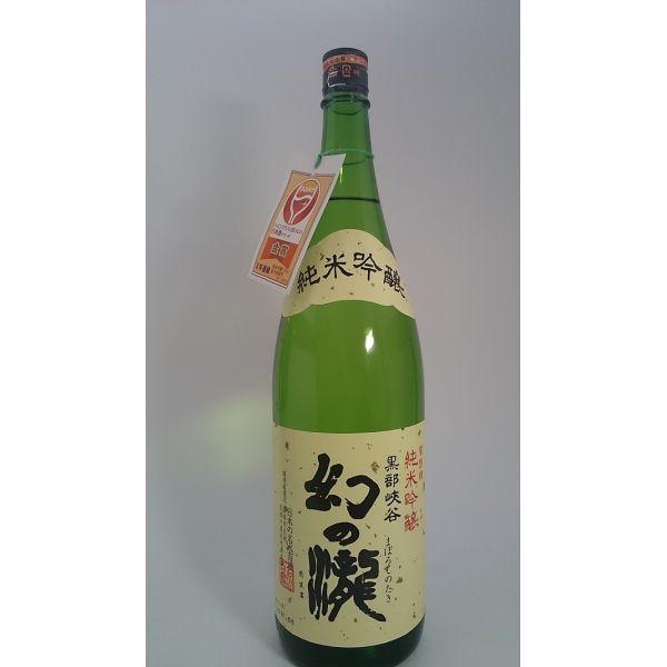 幻の瀧 純米吟醸 1.8L